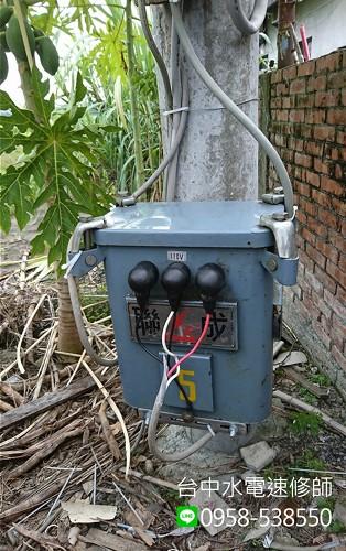 配電-水電維修-台中水電速修師