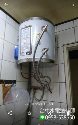 更換電熱水器-台中水電速修師