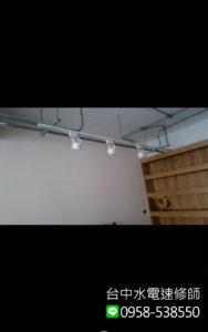 其他水電維修服務-裝潢燈-台中水電速修師