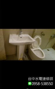 水電維修價目表-衛浴-台中水電速修師