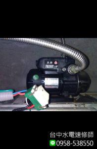 更換加壓馬達-台中市西屯區戴先生-水電維修案例-台中水電速修師